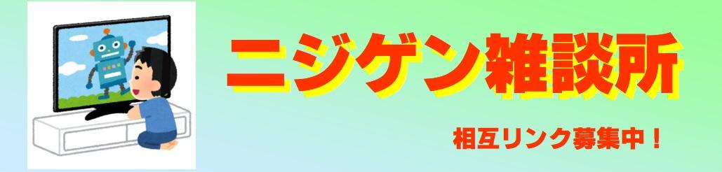 漫画・アニメ2chまとめ ニジゲン雑談所